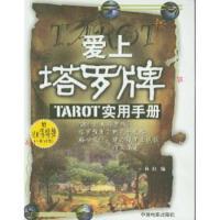 【正版二手书旧书9成新左右】爱上塔罗牌:PTAROT实用手册(赠经典伟特牌78张)9787106020521
