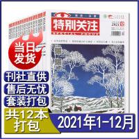 特别关注杂志2021年7月+8月共2本打包青年读者励志文摘非合订本