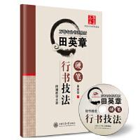 华夏万卷 钢笔字帖:田英章硬笔行书技法(配教学光盘)