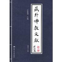 藏外佛教文献 总第十六辑
