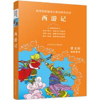 教育部新编语文教材推荐阅读:西游记