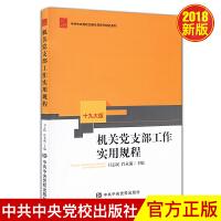 机关党支部工作实用规程 2018新版 中共中央党校出版社