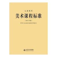 义务教育美术课程标准(2011年版) 中小学教辅 教育理论/教师用书 学科 准确和简洁的原则具有量化