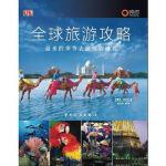 【新书店正版】全球旅游攻略最 美的季节去最 美的地方克雷格・多伊尔著9787503238321中国旅游出版社