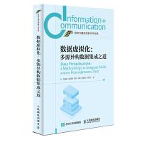 正版书籍 数据虚拟化 多源异构数据集成之道 刘媛妮 利用数据虚拟化服务器构建虚拟化层的方法数据虚拟化
