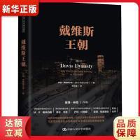 戴维斯王朝 约翰罗斯柴尔德(John Rothchild), 杨天南 中国人民大学出版社9787300262048【新