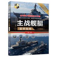 正版全新 世界武器鉴赏系列:主战舰艇鉴赏指南(珍藏版)(第2版)
