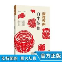 百牛纳福 吉祥剪纸 河南美术出版社