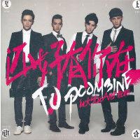 至上励合2012全新EP:还好有你在(CD)