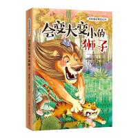 冰波童话精选系列:会变大变小的狮子