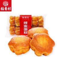 稻香村糕�c小吃早餐食品稻香村 蜂蜜蛋糕330g早餐食品面包蛋糕