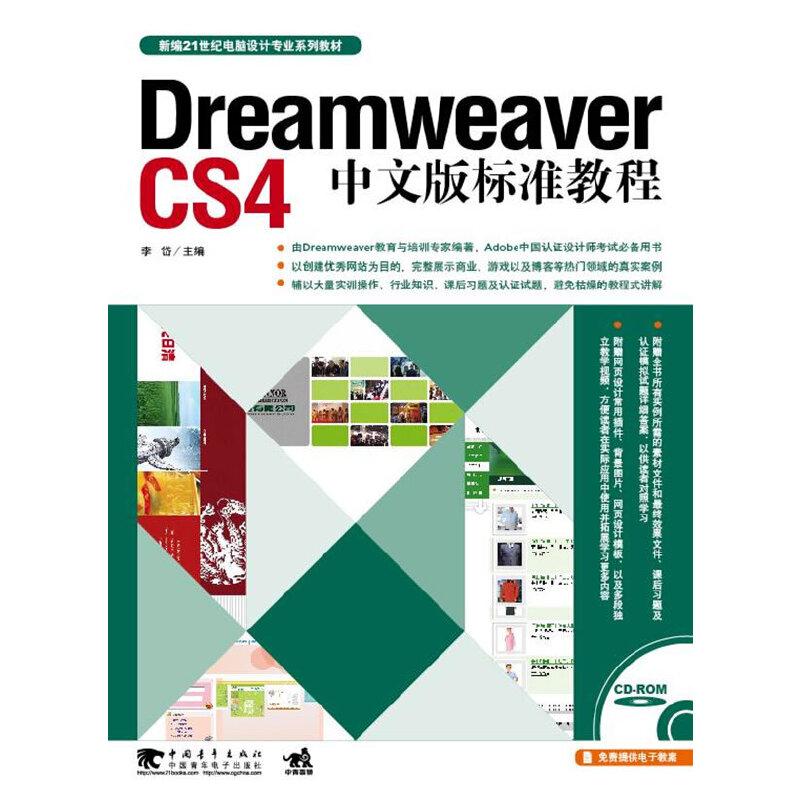 Dreamweaver CS4中文版标准教程 李岱 中国青年出版社 【新华书店,品质保障.请放心购买!】