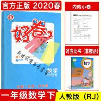 2020春 好卷 一年级数学下册RJ人教版 大卷+小卷 好题好卷好成绩 小学下学期 1年级下册数学人教版RJ