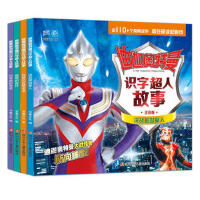 迪迦奥特曼:识字超人故事(套装共4册)