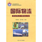 国际物流 倪良新,吴万敏 9787565002137 合肥工业大学出版社