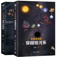 宇宙奥德赛:穿越银河系+漫步太阳系宇宙太空天文学科普行星科学地球天文观测科普读物宇宙星空恒星云星座观测爱好者天文书籍 三