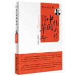 费正清文集 伟大的中国革命(1800-1985)
