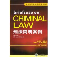 刑法简明案例(第二版影印版)