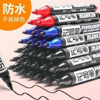 记号笔得力黑色粗头大容量马克笔勾线笔油性笔防水不易掉色大头笔批发速干签到笔海报笔彩色