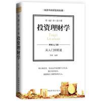 零起步读懂投资理财学