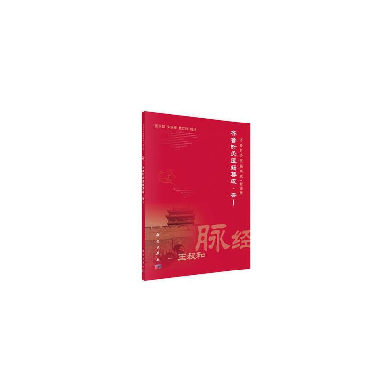 全新正版 齐鲁针灸医籍集成 晋I 张永臣,宋咏梅,贾红玲 科学出版社 9787030505613缘为书来图书专营店 正版图书