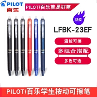 百乐可擦笔 LFBK-23EF 0.5mm笔咀 按挚摩磨擦中性笔 百乐按挚可擦笔
