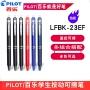 百乐笔百乐可擦笔 LFBK-23EF 0.5mm笔咀 按挚摩磨擦中性笔 百乐按挚学生可擦笔