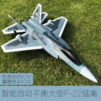 超大无人机遥控飞机航拍战斗机航模固定翼滑翔机儿童玩具F22行器
