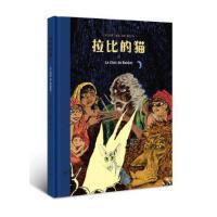 【新书店正版】拉比的猫【法】尤安史法绘著 张怡译生活.读书.新知三联书店9787108056344