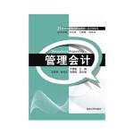 管理会计(21世纪经济管理精品教材 会计学系列) 于增彪 清华大学出版社 9787302376439