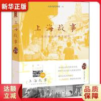 上海故事:走近远去的城市记忆 上海音像资料馆 上海大学出版社9787567136410【新华书店 购书无忧】