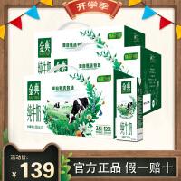【3提�b】伊利金典�牛奶250ml*12 早餐�I�B蛋白�| 2月�a