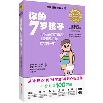 你的7岁孩子(全新升级版)(pdf+txt+epub+azw3+mobi电子书在线阅读下载)