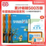 学而思秘籍 小学五年级数学思维培养教程10级+练习10级 (2册)