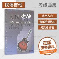 【正版】民谣吉他考级曲集 闵元提 北京仓 上海音乐出版社 9787806672136 考试 艺术/体育类水平考试 西洋