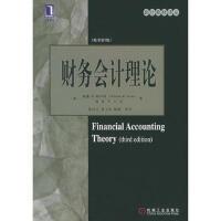 财务会计理论(原书第3版)(07896升级版)*9787111173229 (加)斯科特 ,陈汉文
