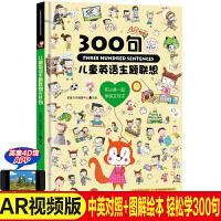 儿童英文主题联想300句英文有声绘本 3-6岁少儿英语启蒙卡通图画书 亲子共读早教书 中英文双语对照认知绘本 幼儿园宝宝