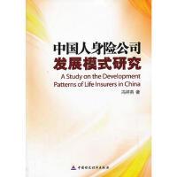 【正版二手9成新】中国人身险公司发展模式研究 冯祥英