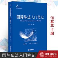 正版现货 2019年新版 国际私法入门笔记 何其生 主编 9787519730369 法律出版社