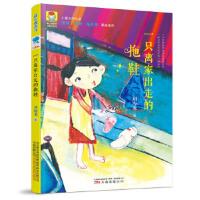 【正版全新直发】一只离家出走的拖鞋 刘海龙 9787547049952 万卷出版公司