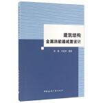 建筑结构金属消能器减震设计黄镇,李爱群9787112190102中国建筑工业出版社