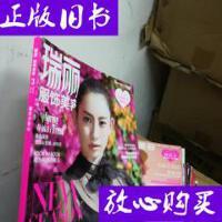 [二手旧书9成新]瑞丽伊人风尚 /不详 瑞丽杂志社