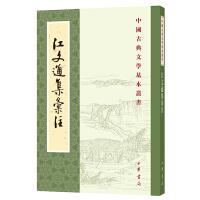 江文通集汇注(中国古典文学基本丛书)