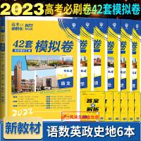 高考必刷卷42套语文数学英语政治历史地理全6本全国卷2022版高考文科语数英政史地试卷高考模拟卷汇编