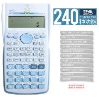 晨光米菲函数科学计算机计算器多功能中小学生用会计金融一建考试便携98798/240位功能