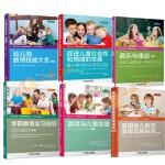 全全6册幼儿园教师技能大全+音乐与律动+幼儿园教师技能大全+促进儿童社会性和情绪的发展+美国幼儿教育课程实践指南+游戏