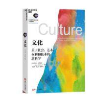 文化文明因何兴衰?艺术的起源和目的是什么?技术怎样改变社会?