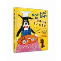 【正版直发】给狗狗做真正的美食 (美)雅顿・摩尔 9787515812182 中华工商联合出版社