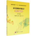 【全新正版】应用概率统计学习指导 马利霞,张硕,宋占杰 9787030554567 科学出版社