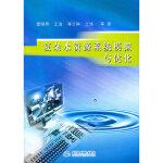复杂水资源系统模拟与优化雷晓辉9787508494135水利水电出版社
